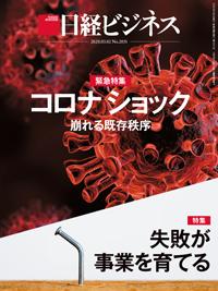 日経ビジネス2020年3月2日号