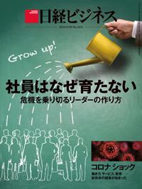 日経ビジネス2020年3月9日号