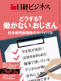 日経ビジネス2020年3月16日号