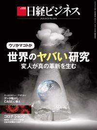 日経ビジネス2020年3月23日号