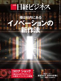 日経ビジネス2020年4月6日号