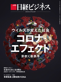 日経ビジネス2020年4月13日号