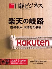 日経ビジネス2020年4月20日号