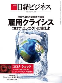 日経ビジネス2020年4月27日号