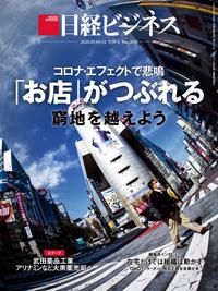 日経ビジネス2020年5月4日号