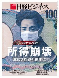 日経ビジネス2020年5月18日号
