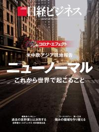 日経ビジネス2020年5月25日号