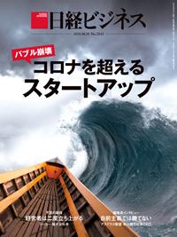 日経ビジネス2020年6月1日号