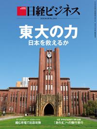 日経ビジネス2020年6月8日号