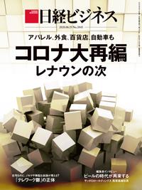日経ビジネス2020年6月15日号
