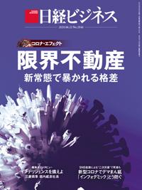 日経ビジネス2020年6月22日号