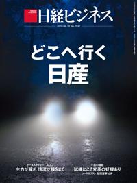 日経ビジネス2020年6月29日号