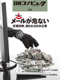日経コンピュータ2018年3月15日号