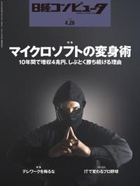 日経コンピュータ2018年4月26日号