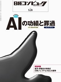 日経コンピュータ2018年5月24日号