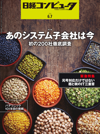 日経コンピュータ2018年6月7日号