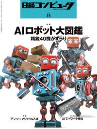 日経コンピュータ2018年7月5日号