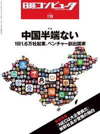 日経コンピュータ2018年7月19日号