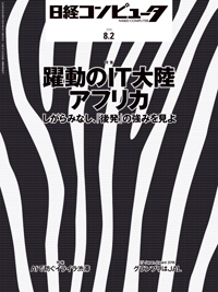 日経コンピュータ2018年8月2日号