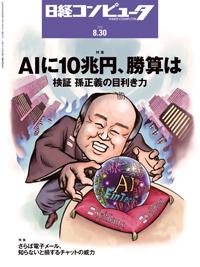 日経コンピュータ2018年8月30日号