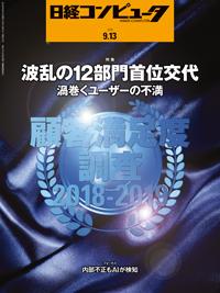 日経コンピュータ2018年9月13日号