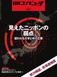日経コンピュータ2018年9月27日号
