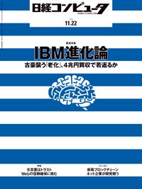 日経コンピュータ2018年11月22日号