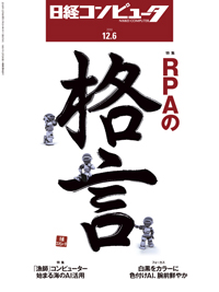 日経コンピュータ2018年12月6日号