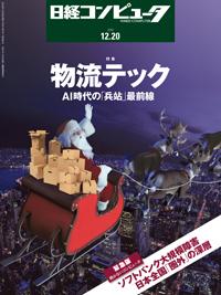 日経コンピュータ2018年12月20日号