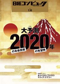 日経コンピュータ2019年1月10日号