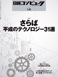 日経コンピュータ2019年1月24日号