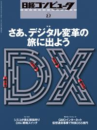 日経コンピュータ2019年2月7日号