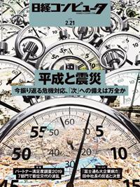 日経コンピュータ2019年2月21日号