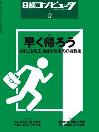 日経コンピュータ2019年3月7日号