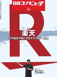 日経コンピュータ2019年4月4日号