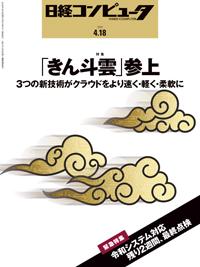 日経コンピュータ2019年4月18日号