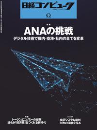 日経コンピュータ2019年5月2日号