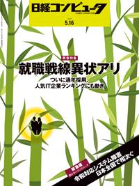 日経コンピュータ2019年5月16日号