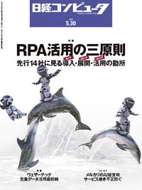 日経コンピュータ2019年5月30日号