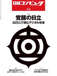 日経コンピュータ2019年6月13日号