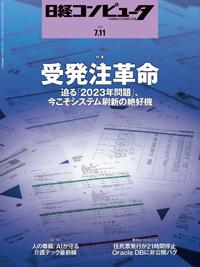 日経コンピュータ2019年7月11日号