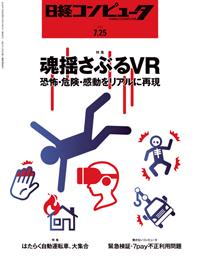 日経コンピュータ2019年7月25日号