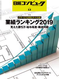日経コンピュータ2019年8月8日号