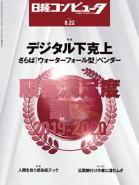日経コンピュータ2019年8月22日号