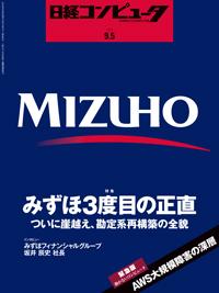 日経コンピュータ2019年9月5日号