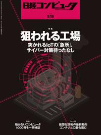 日経コンピュータ2019年9月19日号