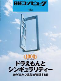 日経コンピュータ2019年10月3日号