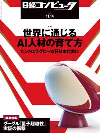 日経コンピュータ2019年11月14日号