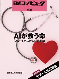 日経コンピュータ2019年11月28日号