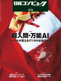 日経コンピュータ2019年12月12日号